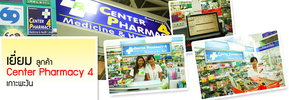 Center Pharmacy 4